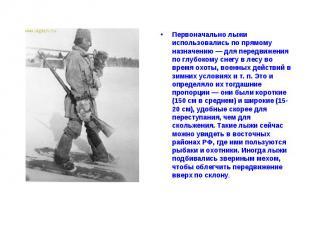 Первоначально лыжи использовались по прямому назначению — для передвижения по гл