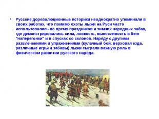 Русские дореволюционные историки неоднократно упоминали в своих работах, что пом
