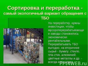 Сортировка и переработка - самый экологичный вариант обращения с ТБО На перерабо