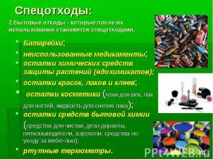 Спецотходы: 2.Бытовые отходы - которые после их использования становятся спецотх