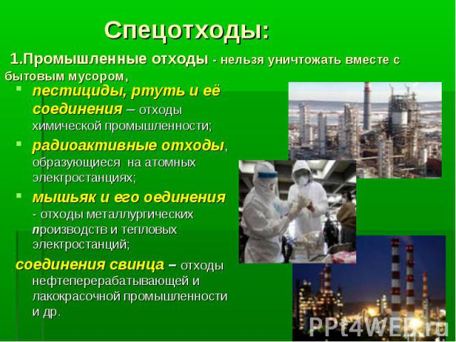 пестициды, ртуть и её соединения – отходы химической промышленности;радиоактивные отходы, образующиеся на атомных электростанциях;мышьяк и его оединения - отходы металлургических производств и тепловых электростанций;соединения свинца – отходы нефте…