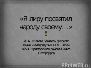 «Я лиру посвятил народу своему…» И. А. Юлаева, учитель русского языка и литерату