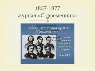 1867-1877журнал «Современник»