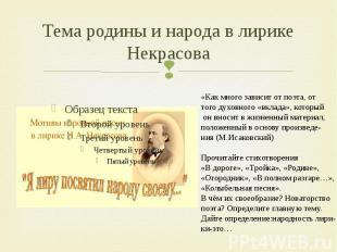 Тема родины и народа в лирике Некрасова «Как много зависит от поэта, оттого духо