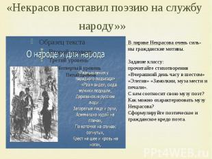 «Некрасов поставил поэзию на службу народу»» В лирике Некрасова очень силь-ны гр