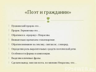 «Поэт и гражданин» Пушкинский пророк-это…Пророк Лермонтова-это…Обратимся к «прор