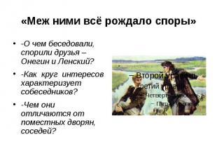 «Меж ними всё рождало споры» -О чем беседовали, спорили друзья – Онегин и Ленски
