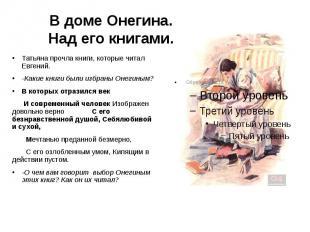 В доме Онегина.Над его книгами. Татьяна прочла книги, которые читал Евгений.-Как