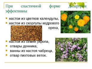 При спастичной форме дизартрии эффективны настои из цветков календулы,настои из