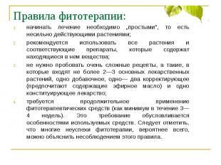 """начинать лечение необходимо """"простыми"""", то есть несильно действующими растениями"""