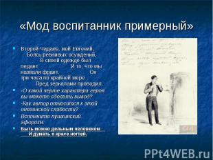 «Мод воспитанник примерный» Второй Чадаев, мой Евгений, Боясь ревнивых осуждений