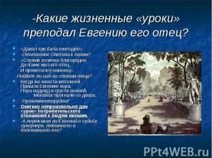 -Какие жизненные «уроки» преподал Евгению его отец? «Давал три бала ежегодно». -