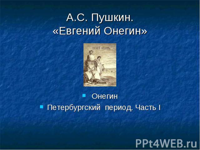 А.С. Пушкин. «Евгений Онегин»