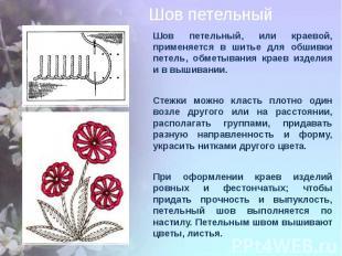 Шов петельный, или краевой, применяется в шитье для обшивки петель, обметывания