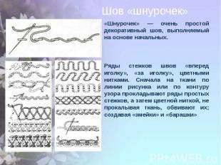 «Шнурочек» — очень простой декоративный шов, выполняемый на основе начальных. Ря