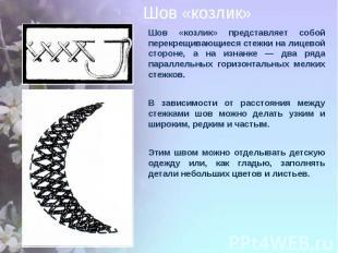 Шов «козлик» представляет собой перекрещивающиеся стежки на лицевой стороне, а н