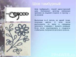 Шов тамбурный— глухой односторонний шов. Напоминает цепочку, связанную крючком н