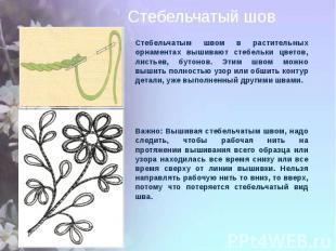 Стебельчатым швом в растительных орнаментах вышивают стебельки цветов, листьев,