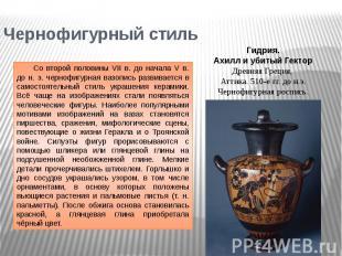 Чернофигурный стиль Гидрия.Ахилл и убитый ГекторДревняя Греция, Аттика. 510-е гг