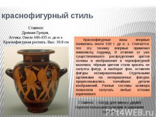 краснофигурный стиль СтамносДревняя Греция, Аттика. Около 440-435 гг. до н.э.Кра