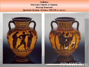 Амфора. Аполлон, Гермес и Сирена. Мастер Качелей.Древняя Греция, Аттика. 540-53