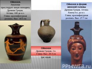ойнохойи Ойнохоя. Аполлон преследует юную женщинуДревняя Греция, Аттика. 440 до