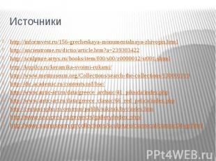 Источники http://informvest.ru/156-grecheskaya-monumentalnaya-zhivopis.htmlhttp: