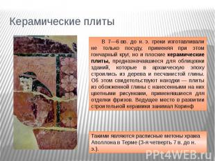 Керамические плиты В 7—6вв. до н.э. греки изготавливали не только посуду, прим
