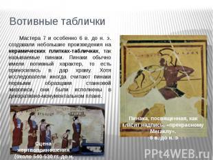 Вотивные таблички Мастера 7 и особенно 6 в. до н. э. создавали небольшие произве