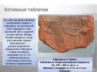 Вотивные таблички На этой глиняной табличке изображены Гермес и Афродита. На про