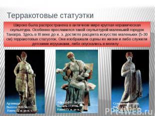 Терракотовые статуэтки Широко была распространена в античном мире круглая керами