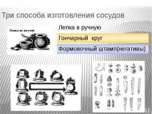 Три способа изготовления сосудов Лепка в ручную Гончарный круг Формовочный штамп
