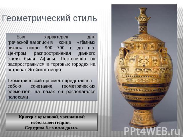 Геометрический стиль Был характерен для греческойвазописив конце «тёмных веков» около 900—700 г. до н.э. Центром распространения данного стиля были Афины. Постепенно он распространился в торговых городах на островах Эгейского моря. Геометрический…