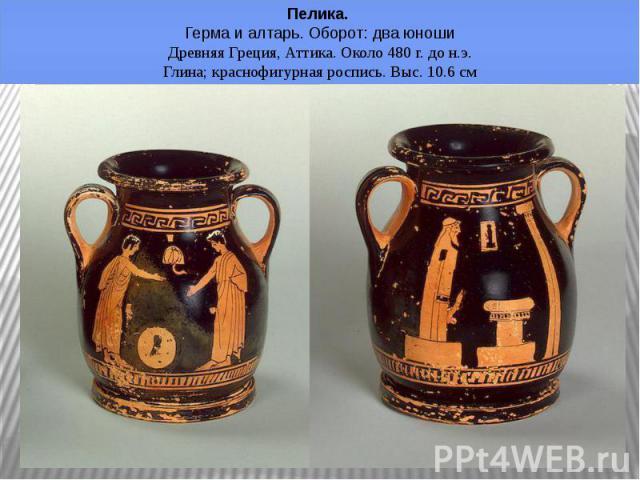 Пелика. Герма и алтарь. Оборот: два юношиДревняя Греция, Аттика. Около 480 г. до н.э.Глина; краснофигурная роспись. Выс. 10.6 см