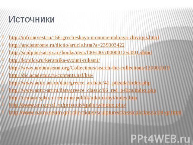 Источники http://informvest.ru/156-grecheskaya-monumentalnaya-zhivopis.htmlhttp://ancientrome.ru/dictio/article.htm?a=239303422http://sculpture.artyx.ru/books/item/f00/s00/z0000012/st001.shtmlhttp://kopilca.ru/keramika-svoimi-rukami/http://www.metmu…