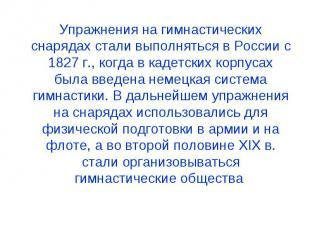 Упражнения на гимнастических снарядах стали выполняться в России с 1827 г., когд
