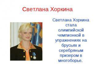 Светлана Хоркина Светлана Хоркина стала олимпийской чемпионкой в упражнениях на