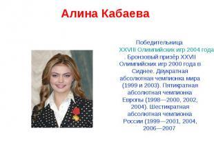 Алина Кабаева Победительница XXVIII Олимпийских игр 2004 года в Афинах. Бронзовы
