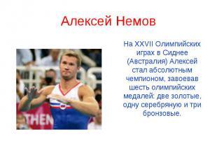 Алексей Немов На XXVII Олимпийских играх в Сиднее (Австралия) Алексей стал абсол