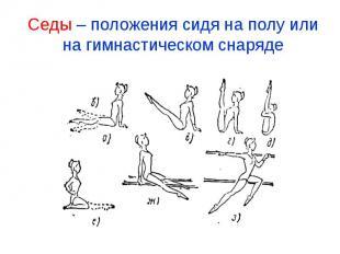 Седы – положения сидя на полу или на гимнастическом снаряде