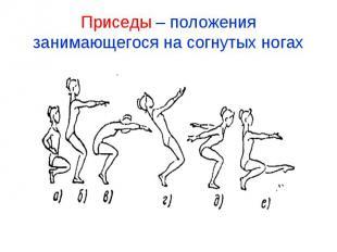 Приседы – положения занимающегося на согнутых ногах