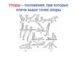 Упоры – положения, при которых плечи выше точек опоры
