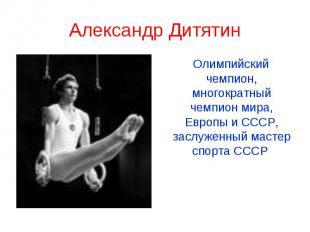 Александр Дитятин Олимпийский чемпион, многократный чемпион мира, Европы и СССР,