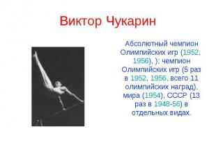 Виктор Чукарин Абсолютный чемпион Олимпийских игр (1952, 1956), ); чемпион Олимп