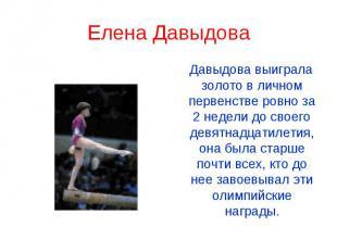 Елена Давыдова Давыдова выиграла золото в личном первенстве ровно за 2 недели до