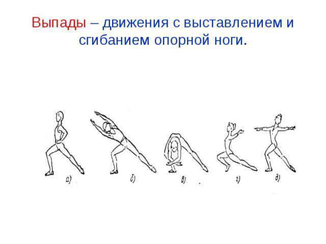 Выпады – движения с выставлением и сгибанием опорной ноги.