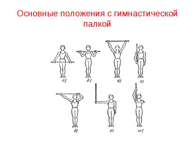 Основные положения с гимнастической палкой