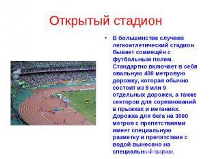 Открытый стадион В большинстве случаев легкоатлетический стадион бывает совмещён