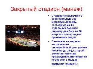 Закрытый стадион (манеж) Стандартно включает в себя овальную 200 метровую дорожк