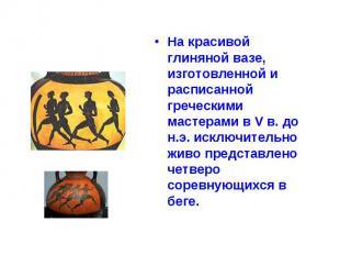 На красивой глиняной вазе, изготовленной и расписанной греческими мастерами в V